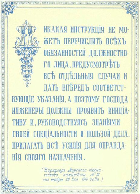 Циркуляр морского технического ведомственного комитета.